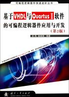 基于VHDL与QuartusⅡ软件的可编程逻辑器件应用与开发(第2版)/可编程逻辑器