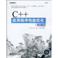 C++应用程序性能优化(第2版)