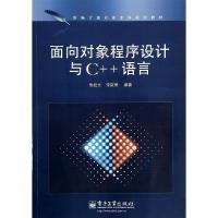 面向对象程序设计与C++语言大中专教材教辅计算机与互联网书籍