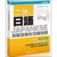 二外日语真题及强化习题详解