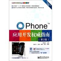 OPhone应用开发权威指南(第2版)(附CD光盘1张)