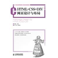 HTML+CSS+DIV网页设计与布局