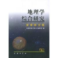 地理学综合研究:黄秉维文集