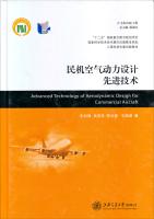 民机空气动力设计先进技术