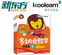 新东方儿童教育:多纳爱数学·提高篇(套装共4本)