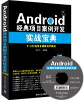 Android经典项目案例开发实战宝典(附光盘)