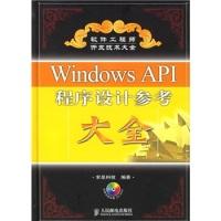 软件工程师开发技术大全:WindowsAPI程序设计参考大全(附光盘)