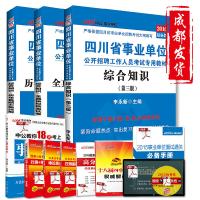 成都发货中公2016四川事业单位考试用书综合知识教材模拟真题试卷全3本