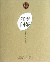 问系列:江南问茶