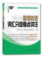 2016考博英语词汇分级考点详注