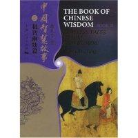 中国智慧故事.2:机智幽默篇(汉英对照)