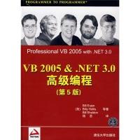 VB2005&.NET3.0高级编程(第5版)
