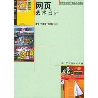 高等艺术设计专业系列教材:网页艺术设计