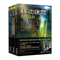 移动迷宫小说书籍