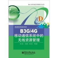 B3G/4G移动通信系统中的无线资源管理