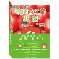 晚间西红柿减肥(套装全2册)