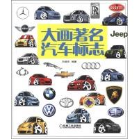 大画著名汽车标志