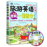 旅游英语口语大家的旅行英语入门学习书图解一看就会(附光盘)