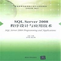 SQLServer2008程序设计与应用技术
