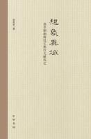 读李朝朝鲜汉文燕行文献札记:想象异域(精)