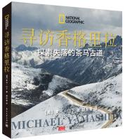 寻访香格里拉:探索失落的茶马古道(签名版)
