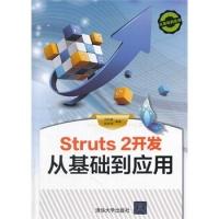 Struts2开发从基础到应用(配光盘)(从基础到应用)