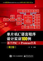 单片机C语言程序设计实训100例:基于PIC+Proteus仿真(第2版)