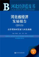 河北经济蓝皮书·2015河北省经济发展报告:京津冀协同发展与河北战略