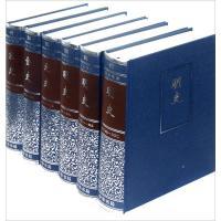 二十四史(简体横排本)(套装全63册)