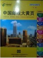 【正版现货包快递】2012-2013中国邮政大黄页上下册定价980元