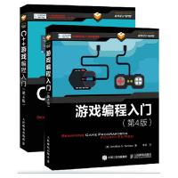游戏编程入门(第4版)+C++游戏编程入门(第4版)2本