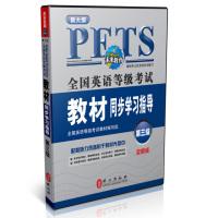 未来教育PETS-3全国英语等级考试教材同步学习指导第三级2016年考试用书