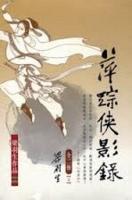 [港台原版]萍蹤俠影錄(上下)梁羽生/新版