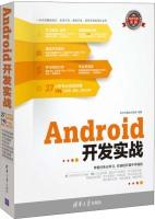 软件开发实战:Android开发实战(附DVD-ROM光盘1张)
