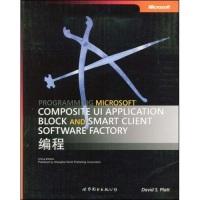 MicrosoftCompostiveUIApplicationBlock和SmartClientSoftwareFactory编程