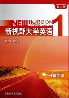 新视野大学英语:长篇阅读1(第2版)