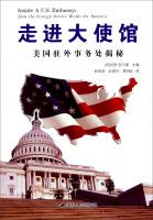 走进大使馆:美国驻外事务处揭秘