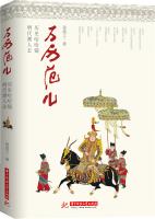 万历范儿:历史哈哈镜·明代潮人志