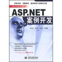 项目开发风暴:ASP.NET案例开发