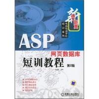 ASP网页数据库短训教程(第2版)