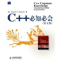 C++必知必会(英文版)