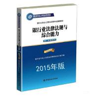 2015年中国银行业从业人员资格考试法律法规与综合能力(初、中级适用)教材中国金融出版社