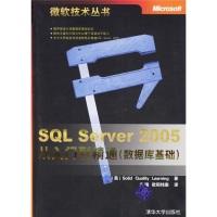 SQLServer2005从入门到精通(数据库基础)