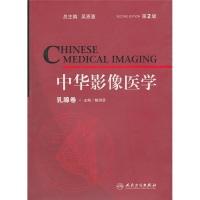 中华影像医学(乳腺卷)(第2版)