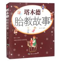 《塔木德胎教故事》准妈妈读胎教童话有效的孕妇胎教故事书籍孕妇看的书籍怀孕书籍胎教书包邮