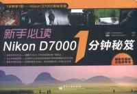 新手必读NikonD70001分钟秘笈全彩影像研究社科技艺术书籍