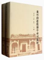 广州府道教庙宇碑刻集释(套装上下册)