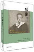 胡适的前半生:瞧,这人!日记、书信、年谱中的胡适(1891-1927)