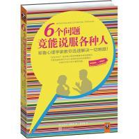 6个问题竟能说服各种人:耶鲁心理学家教你迅速解决一切难题
