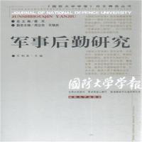 军事后勤研究-<<国防大学学报>>论文精选丛书